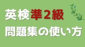 英検準2級の勉強をしよう(問題集の使い方編)